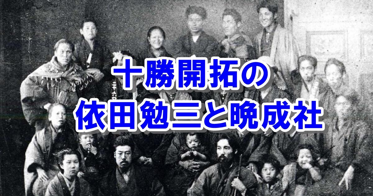 十勝開拓の依田勉三と晩成社、マルセイバターサンドとの関わりも