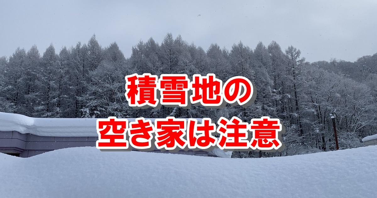 注意したい積雪地の空き家
