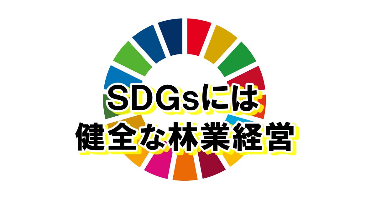 SDGsの実現には健全な林業経営