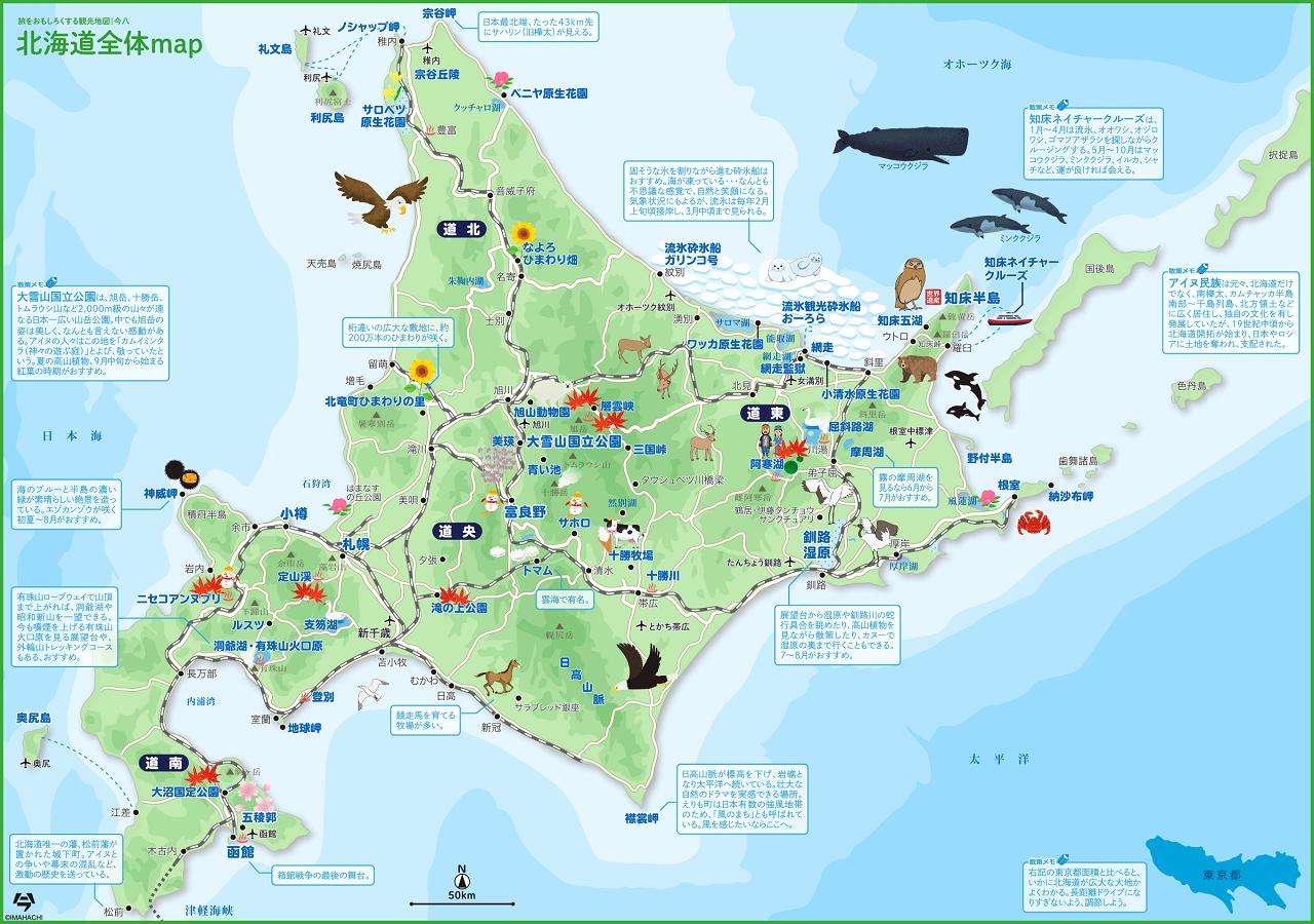 留萌からみると北海道はとても広い