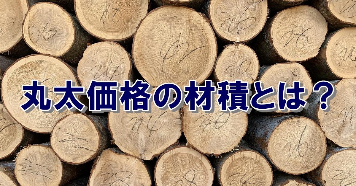丸太価格の材積とは?立木の価値に直結